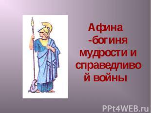 Афина -богиня мудрости и справедливой войны Афина -богиня мудрости и справедливо