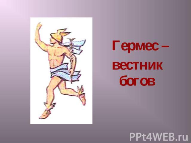 Гермес – Гермес – вестник богов