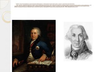 1784 год – После Сената Державин назначен Олонецким губернатором, но, едва приех