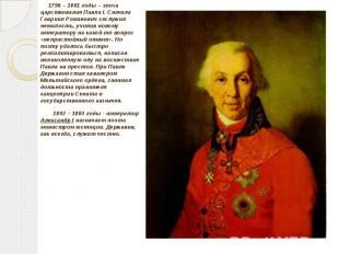 1796 – 1801 годы – эпоха царствования Павла I. Сначала Гавриил Романович заслужи