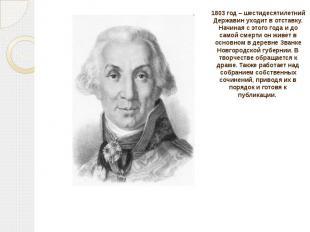1803 год – шестидесятилетний Державин уходит в отставку. Начиная с этого года и