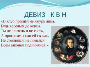 ДЕВИЗ К В Н