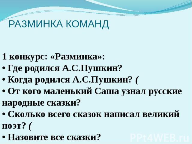 РАЗМИНКА КОМАНД