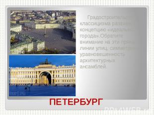 Градостроительство классицизма развивало концепцию «идеального города».Обратите