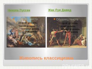 Живопись классицизма Никола Пуссен