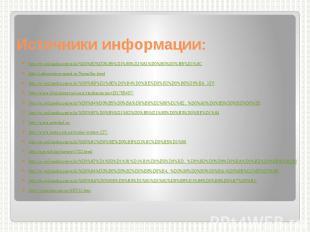 Источники информации: http://ru.wikipedia.org/wiki/%D0%92%D0%B5%D1%80%D1%81%D0%B