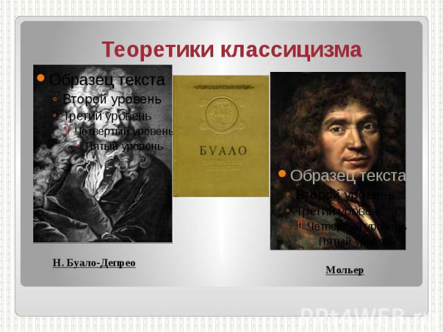 Теоретики классицизма