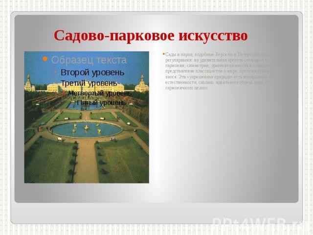 Садово-парковое искусство Садово-парковое искусство
