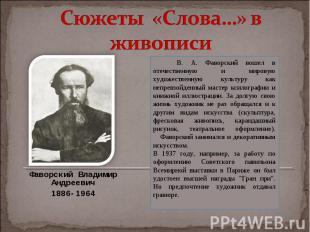 Фаворский Владимир Андреевич Фаворский Владимир Андреевич 1886-1964