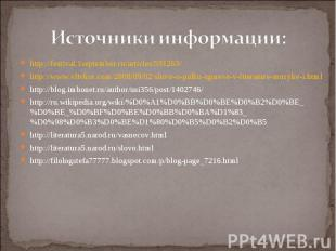 http://festival.1september.ru/articles/591263/ http://festival.1september.ru/art