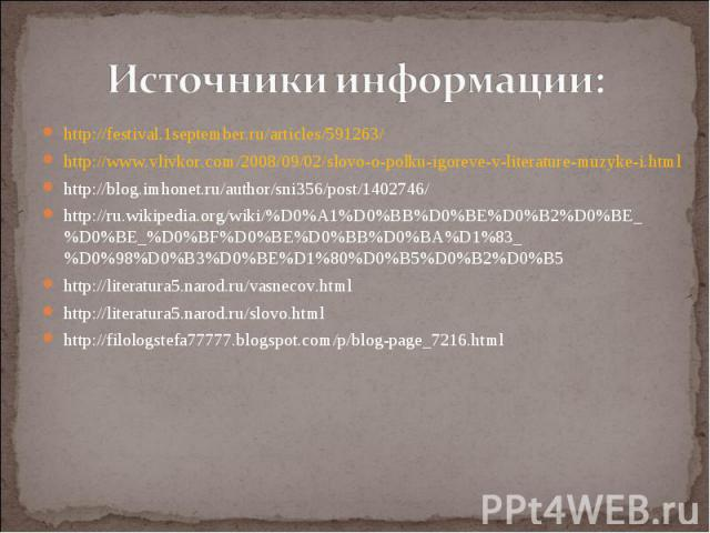 http://festival.1september.ru/articles/591263/ http://festival.1september.ru/articles/591263/ http://www.vlivkor.com/2008/09/02/slovo-o-polku-igoreve-v-literature-muzyke-i.html http://blog.imhonet.ru/author/sni356/post/1402746/ http://ru.wikipedia.o…