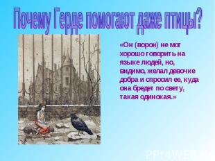 «Он (ворон) не мог хорошо говорить на языке людей, но, видимо, желал девочке доб