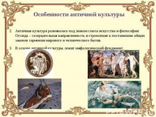 Античная культура развивалась под знаком союза искусства и философии. Отсюда – с