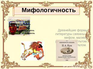 Древнейшие формы литературы связаны с мифом, магией, религиозным культом, ритуал