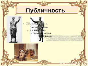 Античной литературе присущи публичные формы существования. Ее наивысший расцвет