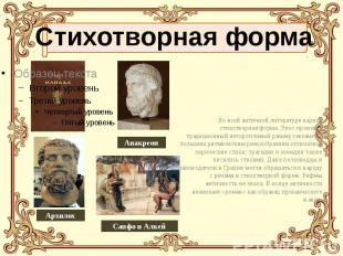 Во всей античной литературе царила стихотворная форма. Эпос произвел традиционны