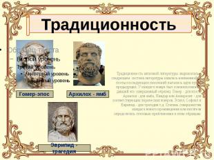 Традиционность античной литературы выражалась в следующем: система литературы ка