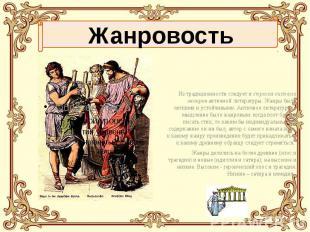 Из традиционности следует и строгая система жанров античной литературы. Жанры бы