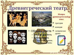Жанры древнегреческойдрамы: Жанры древнегреческойдрамы: трагедия комедия сатиров