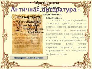 от лат. аntiqus - древний — литература древних греков и римлян, которая развивал