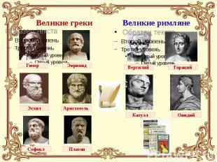 Великие греки Великие греки