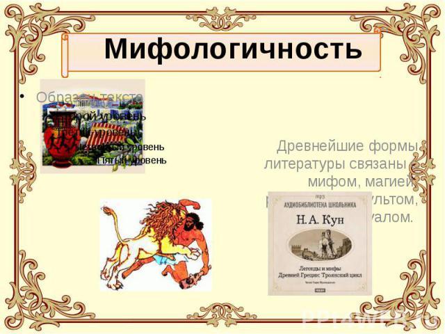 Древнейшие формы литературы связаны с мифом, магией, религиозным культом, ритуалом. Древнейшие формы литературы связаны с мифом, магией, религиозным культом, ритуалом.