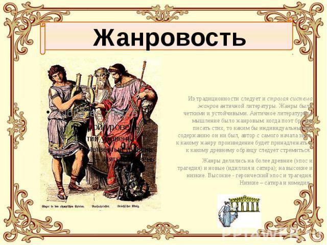Из традиционности следует и строгая система жанров античной литературы. Жанры были четкими и устойчивыми. Античное литературное мышление было жанровым: когда поэт брался писать стих, то каким бы индивидуальным по содержанию он ни был, автор с самого…