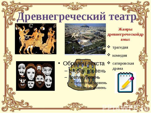Жанры древнегреческойдрамы: Жанры древнегреческойдрамы: трагедия комедия сатировская драма