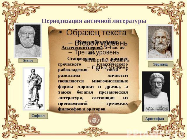 Периодизация античной литературы