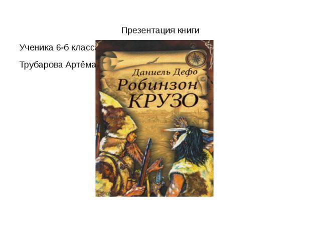 Презентация книги Ученика 6-б класса Трубарова Артёма