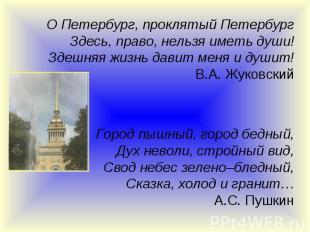 О Петербург, проклятый Петербург Здесь, право, нельзя иметь души! Здешняя жизнь