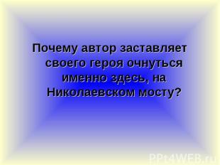 Почему автор заставляет своего героя очнуться именно здесь, на Николаевском мост