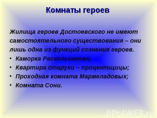 Жилища героев Достоевского не имеют Жилища героев Достоевского не имеют самостоя