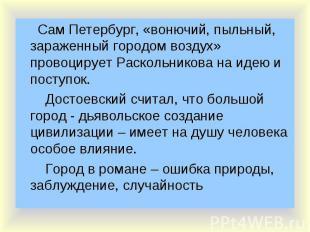 Сам Петербург, «вонючий, пыльный, зараженный городом воздух» провоцирует Расколь