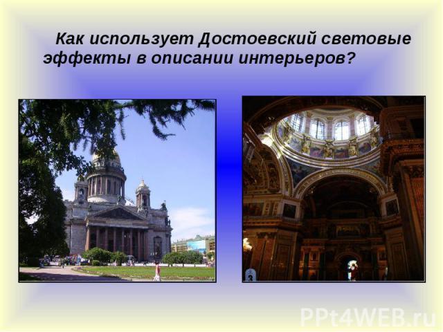 Как использует Достоевский световые эффекты в описании интерьеров? Как использует Достоевский световые эффекты в описании интерьеров?