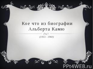 Кое что из биографии Альберта Камю (1913 - 1960)