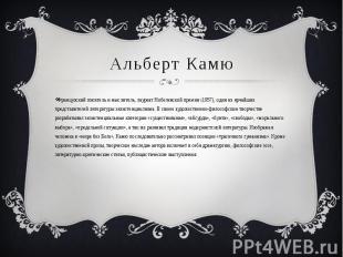 Альберт Камю Французский писатель и мыслитель, лауреат Нобелевской премии (1957)