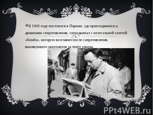 В 1943 году поселился в Париже, где присоединился к движению сопротивления, сотр