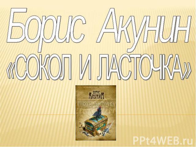 Скачать бесплатно книгу акунин сокол и ласточка