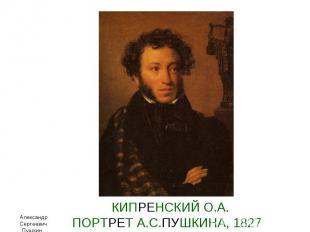КИПРЕНСКИЙ О.А. ПОРТРЕТ А.С.ПУШКИНА, 1827