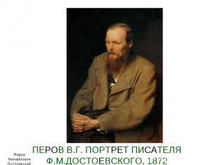 ПЕРОВ В.Г. ПОРТРЕТ ПИСАТЕЛЯ Ф.М.ДОСТОЕВСКОГО, 1872