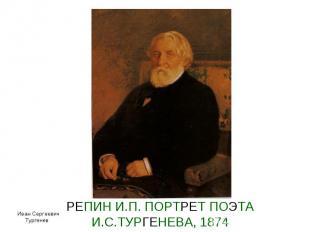 РЕПИН И.П. ПОРТРЕТ ПОЭТА И.С.ТУРГЕНЕВА, 1874