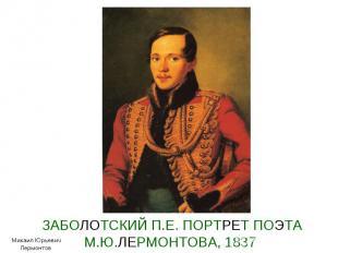 ЗАБОЛОТСКИЙ П.Е. ПОРТРЕТ ПОЭТА М.Ю.ЛЕРМОНТОВА, 1837
