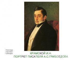 КРАМСКОЙ И.Н. ПОРТРЕТ ПИСАТЕЛЯ А.С.ГРИБОЕДОВА