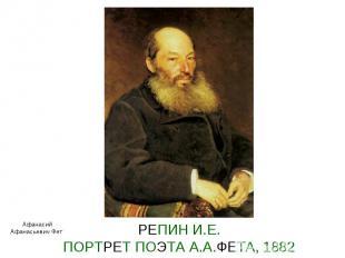 РЕПИН И.Е. ПОРТРЕТ ПОЭТА А.А.ФЕТА, 1882