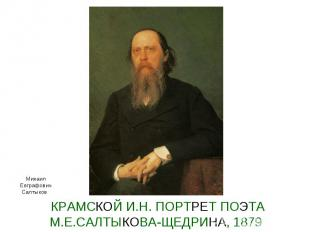КРАМСКОЙ И.Н. ПОРТРЕТ ПОЭТА М.Е.САЛТЫКОВА-ЩЕДРИНА, 1879