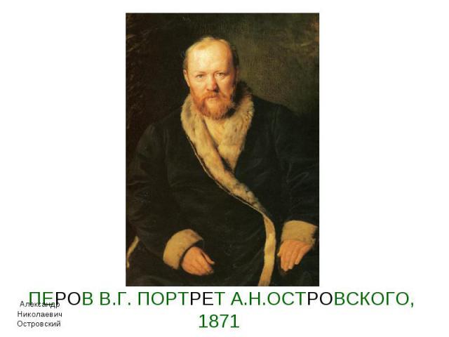ПЕРОВ В.Г. ПОРТРЕТ А.Н.ОСТРОВСКОГО, 1871