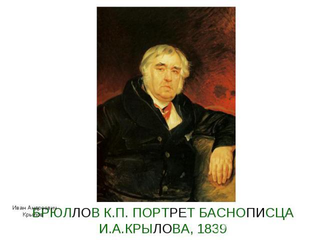 БРЮЛЛОВ К.П. ПОРТРЕТ БАСНОПИСЦА И.А.КРЫЛОВА, 1839