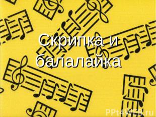 Скрипка и балалайка