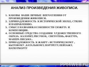 АНАЛИЗ ПРОИЗВЕДЕНИЯ ЖИВОПИСИ.